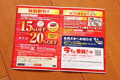 2014秋スポオソセール_8368.JPG