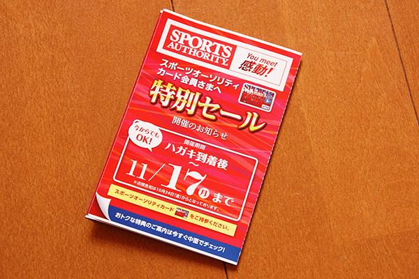 2014秋スポオソセール_8374.JPG