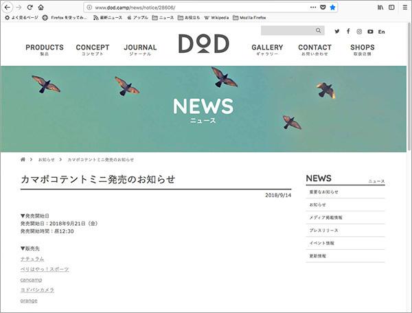 DODお知らせ.jpg