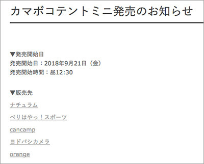 DODお知らせアップ.jpg
