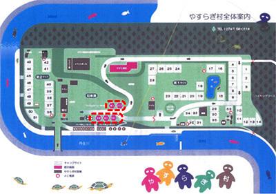 やすらぎ村_map_マッシュルーム.jpg