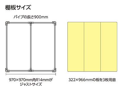 イメージ図_棚板_3分割サイズ.jpg