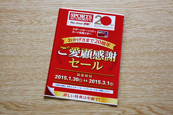 スポオソ20周年セール_IMG_9595.JPG