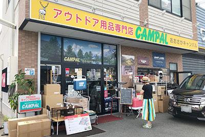 大阪キャンパル_9358.jpg