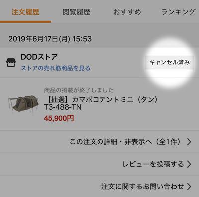 注文履歴_スマホ.jpg