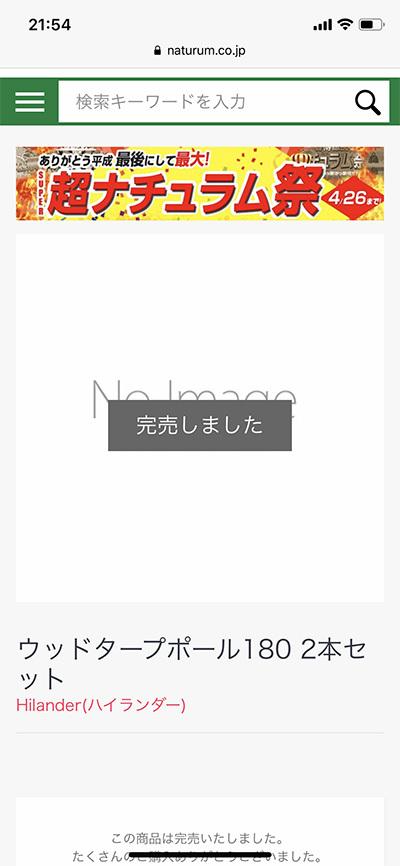 Hilander_売り切れ.jpg