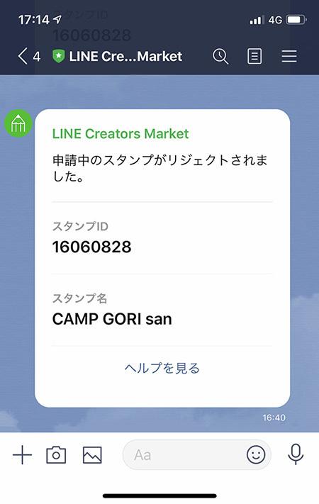 LINE_リジェクト画面.jpg