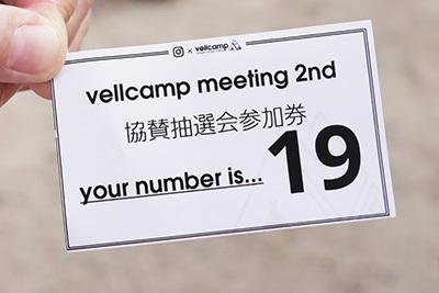 vc2日目_抽選会番号_2936.jpg